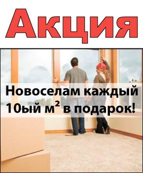 Акция «Новоселам каждый 10 кв.м. в подарок!»